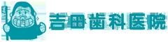 陸前高田 歯医者 吉田歯科医院の公式ホームページ|陸前高田市で開業して30数年 陸前高田の歯科治療に貢献します