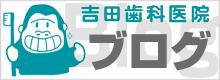 陸前高田歯医者吉田歯科医院ブログ