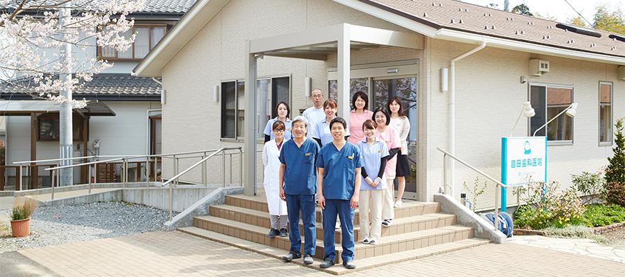 吉田歯科医院スタッフ集合写真